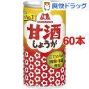 森永 甘酒 しょうが入り(190g*60本入)【森永 甘酒】【送料無料】