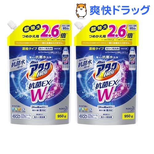 アタックNeo 抗菌EX Wパワー つめかえ用(950g*2コセット)【アタックNeo 抗菌EX Wパワー】