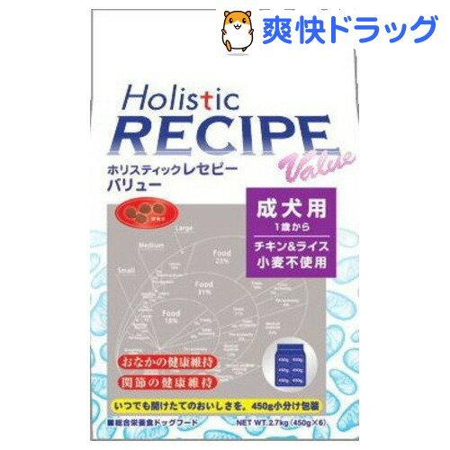 ホリスティックレセピー バリュー 犬用(2.7kg(450g*6))【ホリスティックレセピー】【送料無料】
