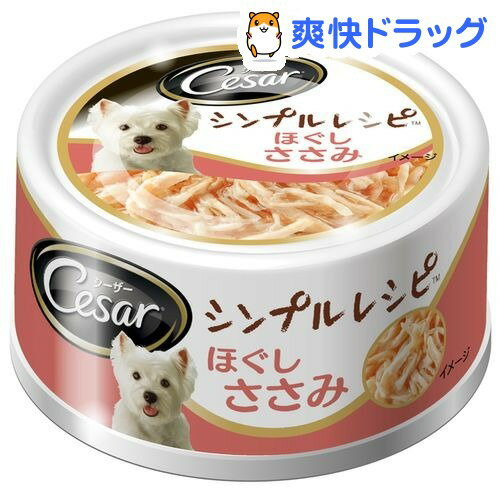 シーザー シンプルレシピ ほぐしささみ(80g)【シーザー(ドッグフード)(Cesar)】