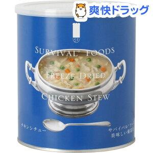 サバイバルフーズ 小缶単品 チキンシチュー(1缶2.5食相当)(104g)【サバイバルフーズ】