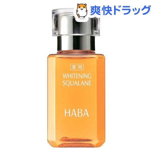 ハーバー 薬用ホワイトニングスクワラン(30mL)【ハーバー(HABA)】【送料無料】