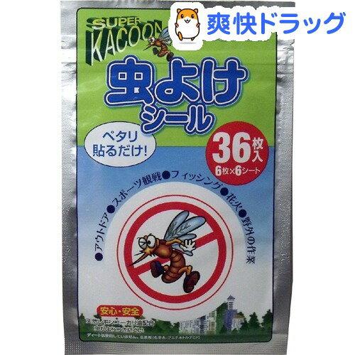虫よけ大使 スーパーカコーン 虫よけシール(36枚入)