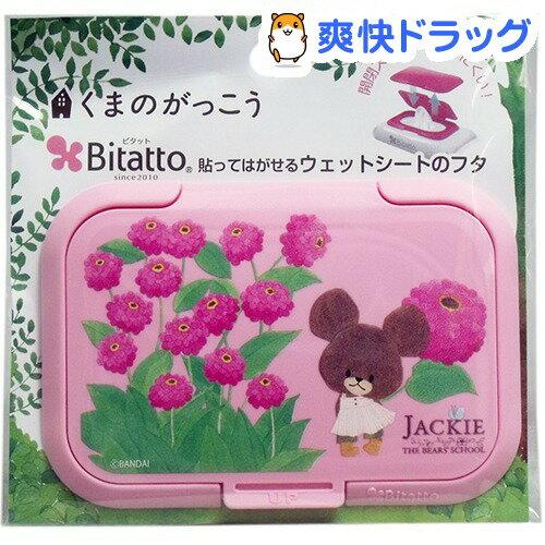 ビタット くまのがっこう リトルスマイルジャッキー ピンク(1コ入)【ビタット(Bitatto)】