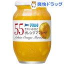 アヲハタ55 オレンジママレード(400g)【アヲハタ】