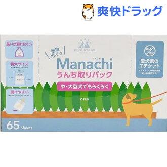 拿manatchi大便,包装(65张装)[狗大便处理袋子]
