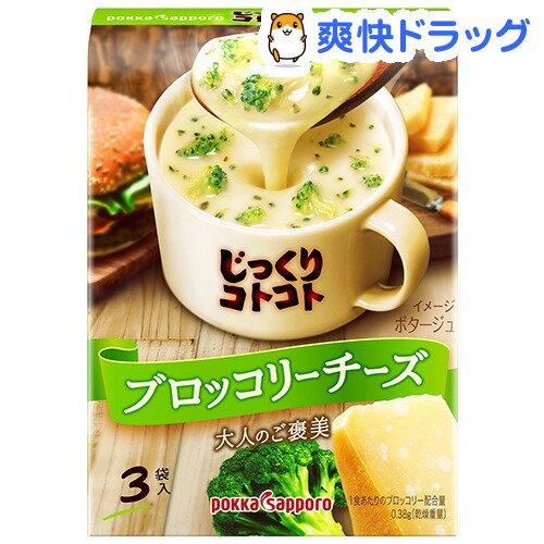 じっくりコトコト ブロッコリーチーズポタージュ(3袋入)【じっくりコトコト】