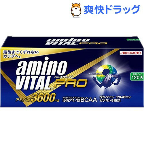 アミノバイタル プロ(120本入)【アミノバイタル(AMINO VITAL)】[アミノ酸 アミノバイタル]【送料無料】