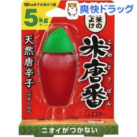 米唐番 米びつ用防虫剤 5kgタイプ(1コ入)【米唐番】