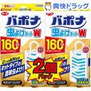 【企画品】バポナ 虫よけネットW 160日用(2コ入)【バポナ 虫よけネットW】