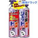 【企画品】クモの巣消滅ジェット(450mL*2本入)