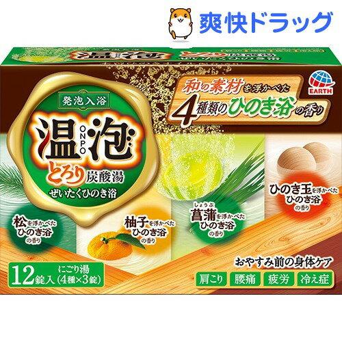 温泡 とろり炭酸湯 ぜいたくひのき浴(45g*12錠)【温泡】
