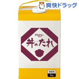 丼のたれ 紙パック(5kg)【エバラ】