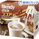 【カフェラトリー試供品付き】ブレンディ スティック ココアオレ(11g*21本入)【ブレンディ(Blendy)】[ソフトドリンク]