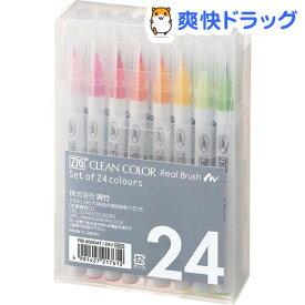 ジグ クリーンカラーリアルブラッシュ 24色セット(1セット)【ジグ(ZIG)】