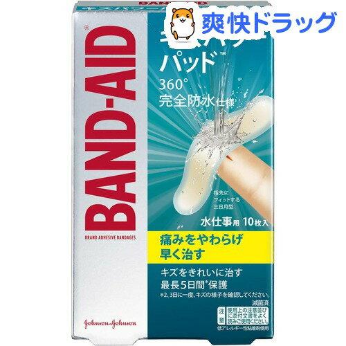 バンドエイド キズパワーパッド 水仕事用(10枚入)【バンドエイド(BAND-AID)】
