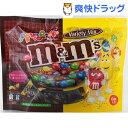 マースジャパン M&M's ファンパックバラエティミックス(8袋入)【M&M'S】