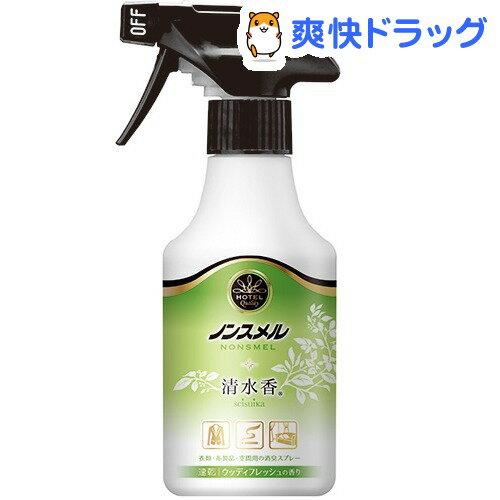 ノンスメル 清水香 ウッディフレッシュの香り(300mL)【ノンスメル】