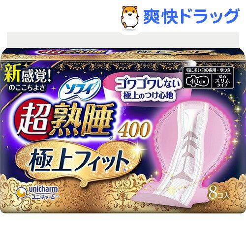 ソフィ 超熟睡極上フィット スリム 400(8枚入)【ソフィ】