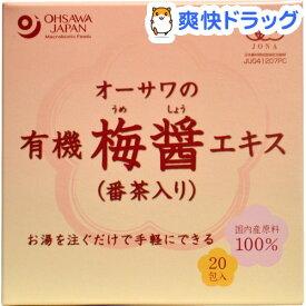 オーサワの有機梅醤エキス(番茶入り)(9g*20包)【オーサワ】
