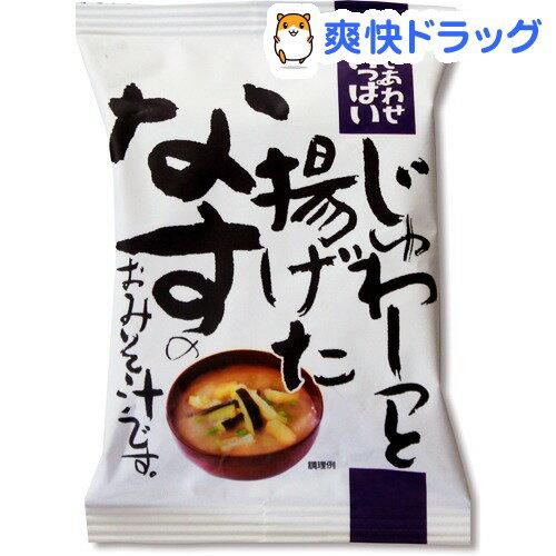 コスモス じゅわーっと揚げたなすのおみそ汁(11.3g)