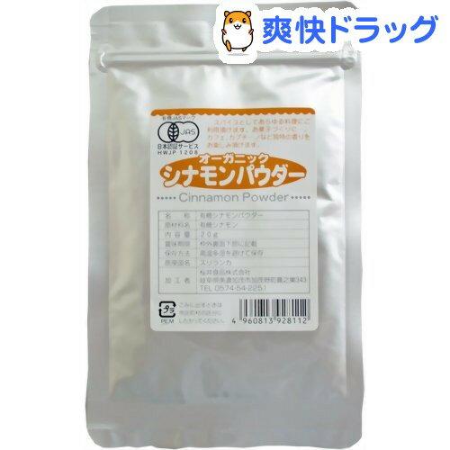 桜井食品 オーガニックシナモンパウダー(20g)【桜井食品】
