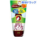オタフク お好みソース ダブルハーフ(300g)