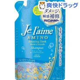 ジュレーム アミノ ダメージリペア シャンプー モイスト&スムース つめかえ用(400ml)【ジュレーム】