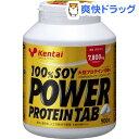 Kentai(ケンタイ) 100%SOYパワープロテイン(900粒)【kentai(ケンタイ)】【送料無料】