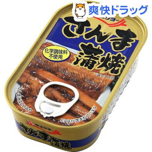 キョクヨー さんま蒲焼(100g)