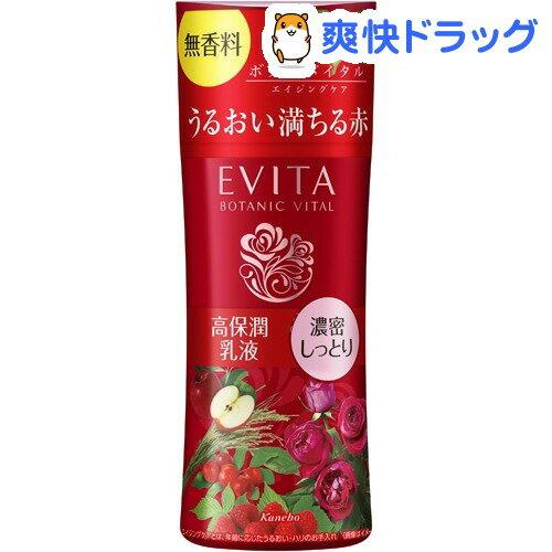 エビータ ボタニバイタル ディープモイスチャーミルク III 無香料(130mL)【EVITA(エビータ)】