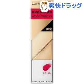 【企画品】コフレドール スキンシンクロルージュ EX-06(4.1g)【コフレドール】