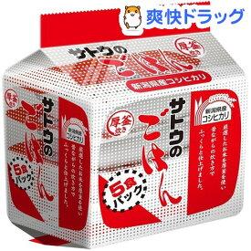 サトウのごはん 新潟県産こしひかり(200g*5コ入)【サトウのごはん】