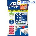 スマートハイジーン ノロアウト アルコール除菌ウェットシート(15枚入)【スマートハイジーン】