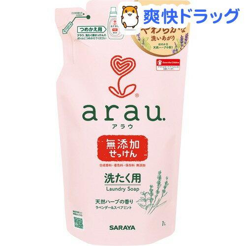 arau.(アラウ) 洗濯用せっけん 詰替用(1L)【アラウ.(arau.)】