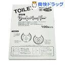 便座用シートペーパー(非木材紙)(100枚入)