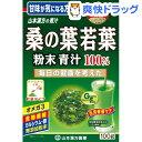 山本漢方 桑の葉青汁末 100%(100g)[桑の葉 サプリ サプリメント]