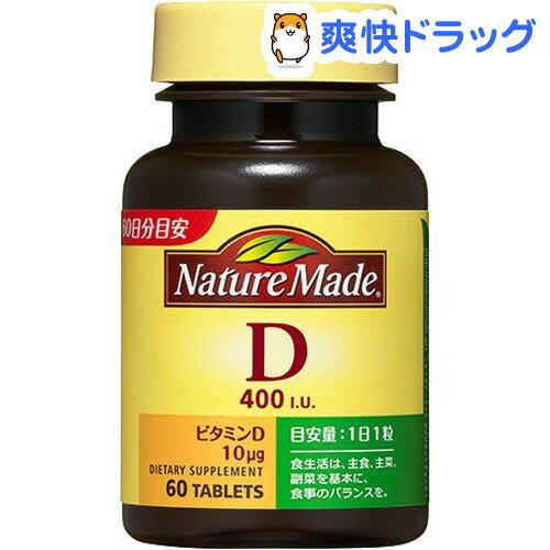 ネイチャーメイド ビタミンD 400IU(60粒)【ネイチャーメイド(Nature Made)】[サプリ サプリメント]