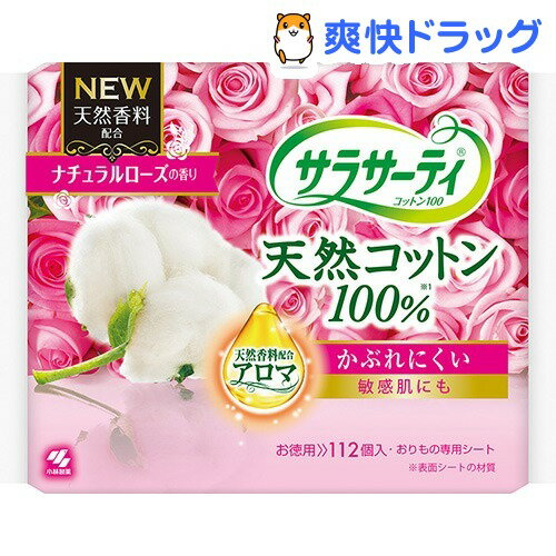 サラサーティ コットン100 ナチュラルローズの香り(112コ入)【サラサーティ】