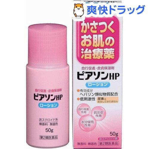 【第2類医薬品】ピアソンHPローション(50g)【ピアソン】