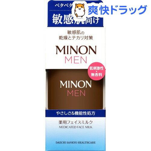 ミノン メン 薬用フェイスミルク(100mL)【MINON(ミノン)】