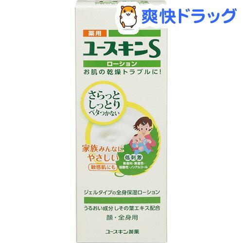 薬用ユースキンS ローション(150mL)【ユースキンS】
