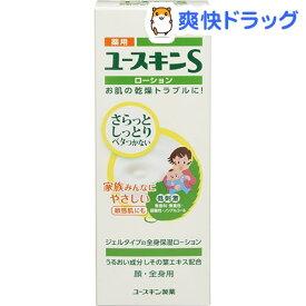【訳あり】薬用ユースキンS ローション(150mL)【ユースキンS】