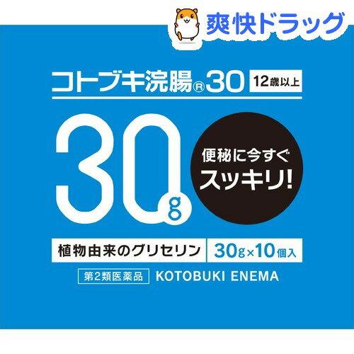 【第2類医薬品】コトブキ浣腸 30(30g*10コ入)【コトブキ浣腸】