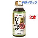 ヤマキ 減塩だしつゆ(300mL*2コセット)