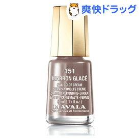 マヴァラ ネイルカラー 151 マロングラッセ(5mL)【マヴァラ(MAVALA)】