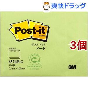 ポスト・イット 再生紙 スタンダード ノート657 グリーン 657RP-G(100枚入*3コセット)