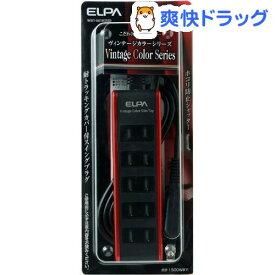 エルパ ヴィンテージカラータップ 5コ口 1m ボルドーレッド WBT-5010(RD)(1コ入)【エルパ(ELPA)】