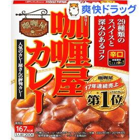 カリー屋カレー 辛口(200g)【カリー屋シリーズ】