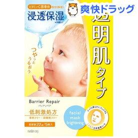 バリアリペア シートマスク ビタミンC誘導体 パッと明るく透明肌タイプ(5枚入)【バリアリペア】